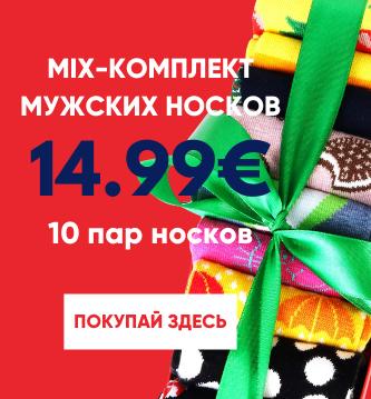 sokisahtel-mix-komplekt-iz-jarkih-i-zapominajuschihsja-noskov-dlja-muzhchin-10-par-v-upakovke