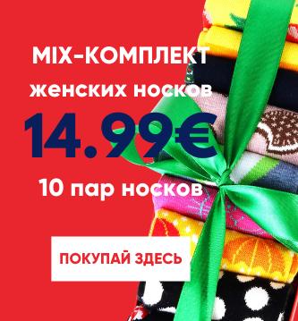 MIX-комплект из ярких и милых носков для женщин - 10 пар в упаковке