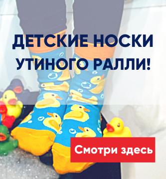 detskie-hlopkovye-noski-birjuzovogo-cveta-s-milymi-rezinovymi-utochkami-pardiralli-utinoe-ralli